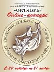 Онлайн Конкурс танца Сергиево-Посадского городского округа сезона 2020 года.