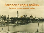 """""""Загорск в начале войны"""""""
