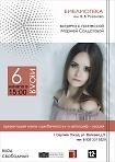 """Встреча с поэтессой Марией Солдатовой и презентация книги """"ЦикЛичность"""""""