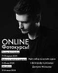 ONLINE ФОТОКУРСЫ ДМИТРИЯ МАЛЫШЕВА.