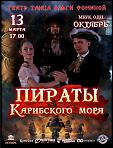 Премьера нового мюзикла Театр танца Ольги Фоминой  «Пираты Карибского моря».