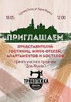 Презентация туристического проекта от объединения Трикотажкафест для представителей гостиниц, мини-отелей, апартаментов и хостелов