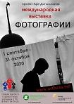 Международная фотовыставка в рамках проекта «Арт-Дипломатия»