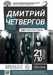 Дмитрий Четвергов. Концерт