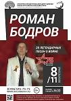 РОМАН БОДРОВ. «20 ЛЕГЕНДАРНЫХ ПЕСЕН О ВОЙНЕ»
