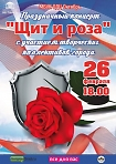Праздничный концерт «Щит и роза», посвященный сразу двум праздникам: Дню защитника Отечества и Международному женскому дню.