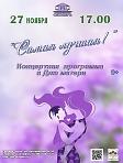 Праздничный концерт, организованный творческими коллективами ОДЦ «Октябрь». Программа «Самая счастливая»