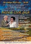 """Гала-концерт народного музыкального фестиваля """"Русских слов душа"""""""