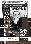 ЛЕКЦИЯ-КОНЦЕРТ «МИКАЭЛ ТАРИВЕРДИЕВ. СНЕГ НАД ЛЕНИНГРАДОМ»