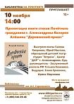 Презентация книги «Деревенский приют»  В. Алешина