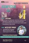 «Космический свет». Встреча с психологом Юлией Кончуковой. Мастер-классы по изготовлению декоративных свечей. 6+