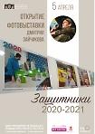 «Защитники 2021». Фотовыставка Дмитрия Зайчикова.  12+
