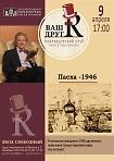 Краеведческий клуб Алекса Рдултовского «Ваш друг R». «Пасха-1946». 12+