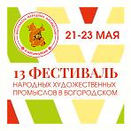 13 Фестиваль народных художественных промыслов в Богородском!