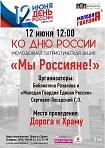 Молодежно-патриотическая акция «Мы Россияне» 12+