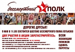 9 мая в 11.00 состоится шествие Бессмертного Полка Хотьково!