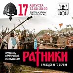 Фестиваль исторической реконструкции «Ратники Преподобного Сергия»