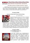 """Праздничная экскурсионная программа """"История страны в истории маленького города"""""""