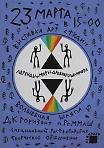 """Пятая выставка арт-студии """"Волшебная Шляпа"""" под названием """"Легенды и мифы Древнего Шаммера"""""""
