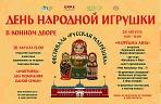 """VII """"Фестиваль Матрешки""""."""