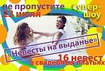 """Проект """"Невесты на выданье"""" на Фестивале живых эмоций!"""