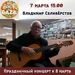 Концерт Владимира Селиверстова