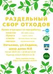 Раздельный сбор отходов в Хотьково