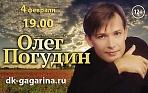 Концерт заслуженного артиста России Олега Погудина