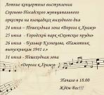 Концерт Сергиево-Посадского муниципального оркестра