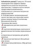 """Уличный театральный фестиваль  """"У Троицы"""""""