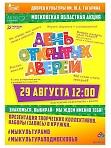 День открытых дверей в ДК им. Ю. А. Гагарина