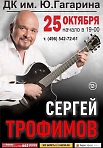 Концерт Сергея Трофимова