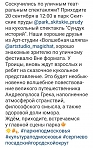 """Кукольный спектакль """"Сундук историй"""""""