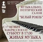 """Музыкально-поэтический салон """"Белый рояль"""""""