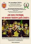 """Концерт Военного оркестра МО """"Не нам, Господи, но имени твоему дай славу!"""""""