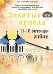 Открытый вокально – хоровой фестиваль «Золотые купола»,  онлайн-формат.