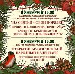 Праздничные мероприятия в г. Хотьково