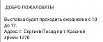 """Выставка """"Икона бисером""""  в Троицком Доме ремёсел."""