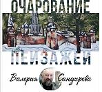 """""""Очарование пейзажей"""" . Выставка Валерия Сандырева."""