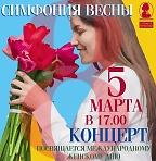 """Концерт """"Симфония Весны"""""""