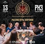 Русские игры знатоков