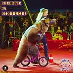 Цирк Fantastic в Сергиевом Посаде