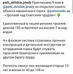 """Открытие нового веревочного парка """"Троллей над Скитские прудом"""""""