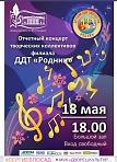 """Отчётный концерт творческих коллективов ДДТ """"Родник"""""""