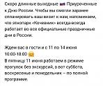 """Выходные в этнопарке """"Кочевник"""""""