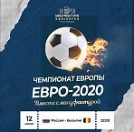 Трансляция матча Бельгия - Россия