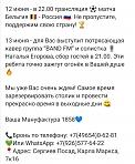 """Кавер группа  """"ВAND FM""""  и солистка Наталия Егорова"""