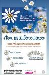 """Интерактивная программа к Всероссийскому Дню семьи, любви и верности """"Дом, где живет счастье"""""""