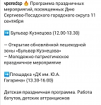 День Сергиево-Посадского округа - 11 сентября 2021