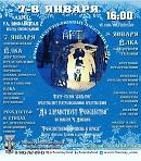 Рождественский арт-фестиваль и театральное представление «Да здравствует Рождество!»